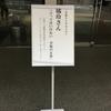 橘玲氏のトークライブ