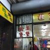 台湾・嘉義にある蓬莱のハンバーガー