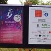 いいね:チェコ日本友好協会 の七夕祭り   [UA-125732310-1]