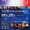 「MJ展関連イベント追加のお知らせ」と「連続リリースEP最終作のジャケット公開!!!!!」
