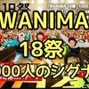 【WANIMA 18祭(フェス)-1000人のシグナル-】僕は18祭を見るたび、悔しい思いをする。