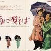 雨のシーンが印象深い♪♪『雨に唄えば』-ジェムのお気に入り映画シリーズ①⑧