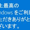 滑り込みでWindows10にしたけど、全く問題なかった件。僕は何を恐れていたのか