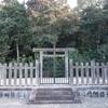 和志山古墳(五十狭城入彦皇子陵墓) 愛知県岡崎市西本郷町