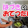<動画UP>はづきのお手伝い♪ハンバーグ・ラタトゥイユ・パスタスープでレストラン気分!