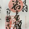 御朱印集め 南禅寺:京都