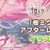 桜ミク弘前コラボのイラスト募集が始まる。採用イラストは、弘前の桜と共に弘前の魅力を紹介する「アフターレポート動画」で使用