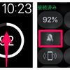 Apple Watchをマナーモード(消音/ミュート)にする方法!