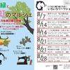 イベント出店ご案内2016年8月28日(日)「水と緑と虹のマルシェ」