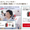 ママ友会でもOK!ネスカフェアンバサダー申し込みで26500円分のポイントがもらえます!