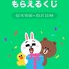 LINE Pay 『春の超Payトク祭』 其の3