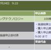 【IPO抽選速報】シェアリングテクノロジー~生活110番の運営~
