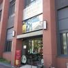 ああ、それにつけても金の欲しさよ! 三菱UFJ銀行貨幣資料館へ行ってきました!