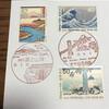 富士山の風景印と、おにぎり切手