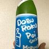 静岡県『H.森本 純米にごり酒 ドブロクっぽい仕立てEX』一升瓶換算でわずか180本!痛快なほど独自路線をひた走る森本のにごり酒をいただきました。