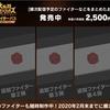 「スマブラSP」ジョーカー参戦! 4月18日登場!!  ジョーカーから5体追加コンテンツセット ファイターパス2500円