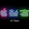 Apple、4月7日に「Apple 新宿」をオープン