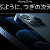 iPhone12発表!