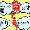 【その漢字変換、あってる?】間違えがちな漢字変換をこの際言っていくよって話【かがみ・てい・くだり・さい】