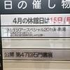 M-1ツアースペシャル2019in新潟