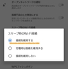 Xperia XZ1(SO-01J)+Android 8.0:Wi-Fiオンにならない問題:解決