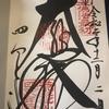 【御朱印】四天王寺に行ってきました|大阪市天王寺区の御朱印
