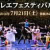 横浜バレエフェスティバル 感想レポ