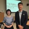 島根大学のシンポジウムで師匠と登壇!