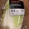 イギリスで手に入る白菜はポルトガル産⁉︎
