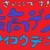 横浜DeNAベイスターズ 4/14 中日ドラゴンズ2回戦