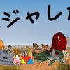 「小ジャレた動物園」が1週間ほどでLINEスタンプに承認されました!