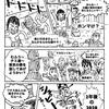 1ページ漫画 【アボカドの食べごろ】 No.1