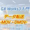 【入門編】GX Work3によるプログラム講座016 ーデータ転送 MOV・DMOVー