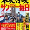 サンデー毎日3月26日号には、2017年大学入試合格速報 第5弾が掲載されているそうです!!【東大/京大/九州大など国公立大学編】