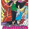 4月30日新刊「BORUTO―ボルト― 14 ―NARUTO NEXT GENERATIONS―」「人形の国(8)」「あさドラ! (5)」など