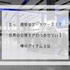 えっ、透明なスーツケース!?世界の空港をざわつかせている噂のアイテムとは