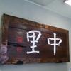 駒込で有名な和菓子屋さん「中里」混雑状況や揚最中の味は?