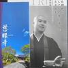 仙台市秋保にある、慈眼寺の護摩祈祷に行ってきました。塩沼亮潤大阿闍梨の言葉。