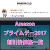 Amazonプライムデー2017のスマホ・タブレット・その他ガジェット系の割引後価格一覧