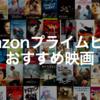 【2018年】マジで面白いAmazonプライムビデオのおすすめ映画50作品