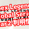 Apex Legends Global Series Year2 発表情報まとめ