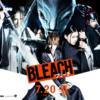 『BLEACH ブリーチ』:映画感想