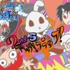 【ソード・ワールド2.0リプレイ】フリップ!フロップ!【英雄志望と二つの剣2nd season 5-10】