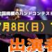【長岡店】いよいよ今週末!HOTLINE2018 7月8日(日)アコースティックDAY!出演者決定!
