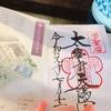 太宰府天満宮で御朱印を貰う。参道からの所要時間は2時間でした。