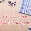 リカちゃん人形のハンドメイド洋服に挑戦!!⑤