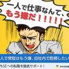 山尾志桜里が「ガソリーヌ」から「パコリーヌ」へ変身!は「山尾志桜里を総理にする会」代表を降りない!