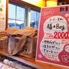 コーヒー豆の福袋「福*Bag」、完売御礼!!