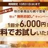 ネスレがまたまたお得なキャンペーン!初回6,000円分の商品が無料!ポイントサイト経由でマイルも獲得可能!
