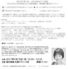 5月18日札幌教本セミナー